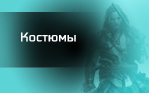 Флот Кенуэя Assassin's Creed 4 Black Flag