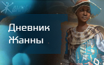 Дневник Жанны Assassin's Creed Liberation HD