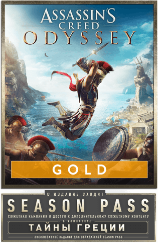 assassins-creed-odyssey-gold-edition.png