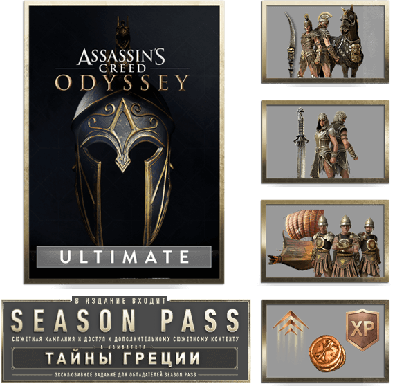 assassins-creed-odyssey_ultimate.png