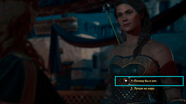 Assassin's Creed Odyssey роман с Дионой