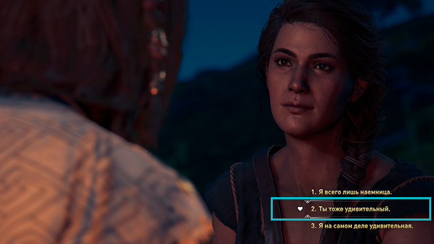 Assassin's Creed Odyssey роман с Ликиносом