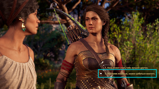 Assassin's Creed Odyssey роман с Зотер